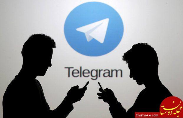 www.dustaan.com مجوز استقرار سرورهای تلگرام در ایران لغو شد