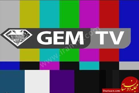 www.dustaan.com شبکه جم برای همیشه تعطیل خواهد شد