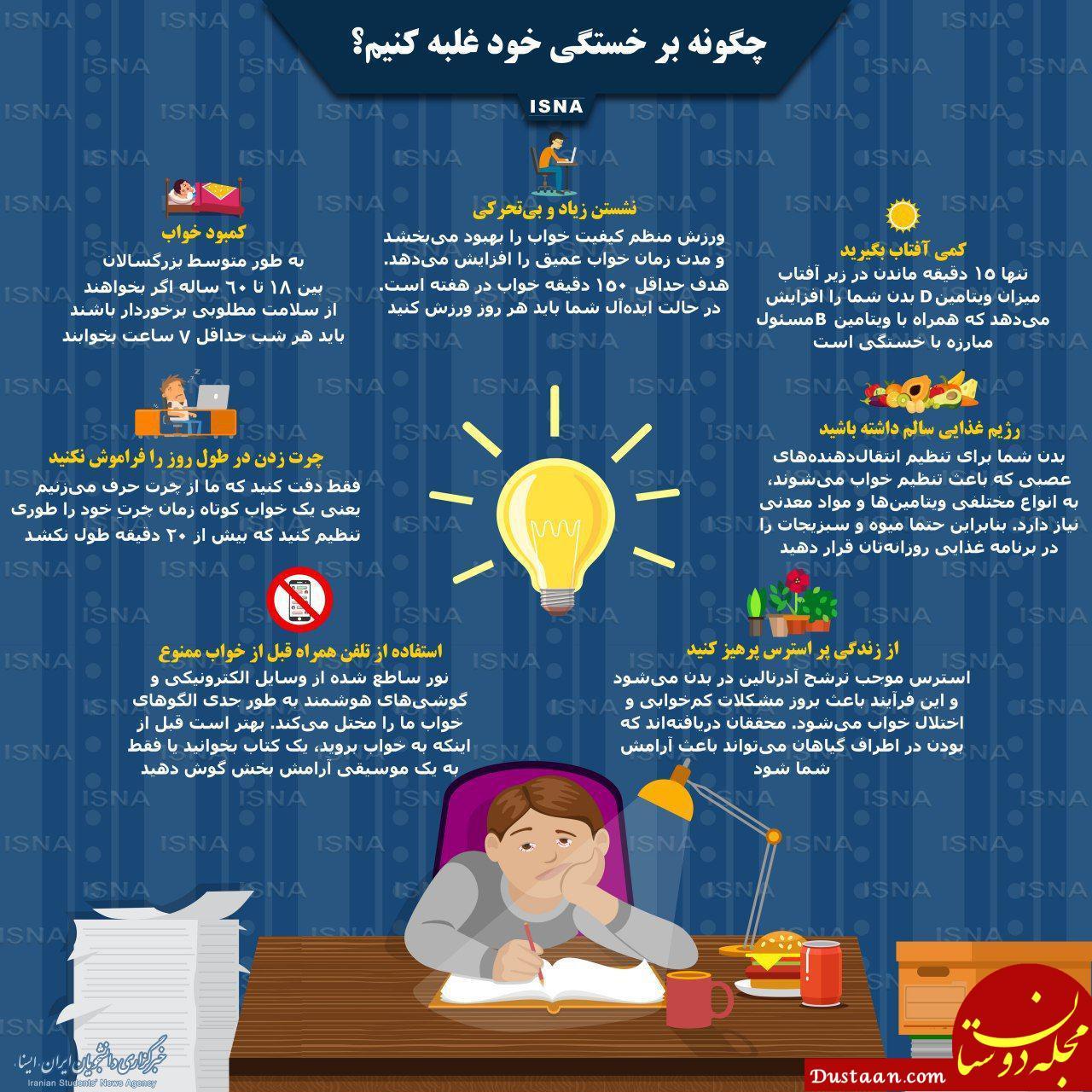 www.dustaan.com چگونه بر خستگی خود غلبه کنیم؟