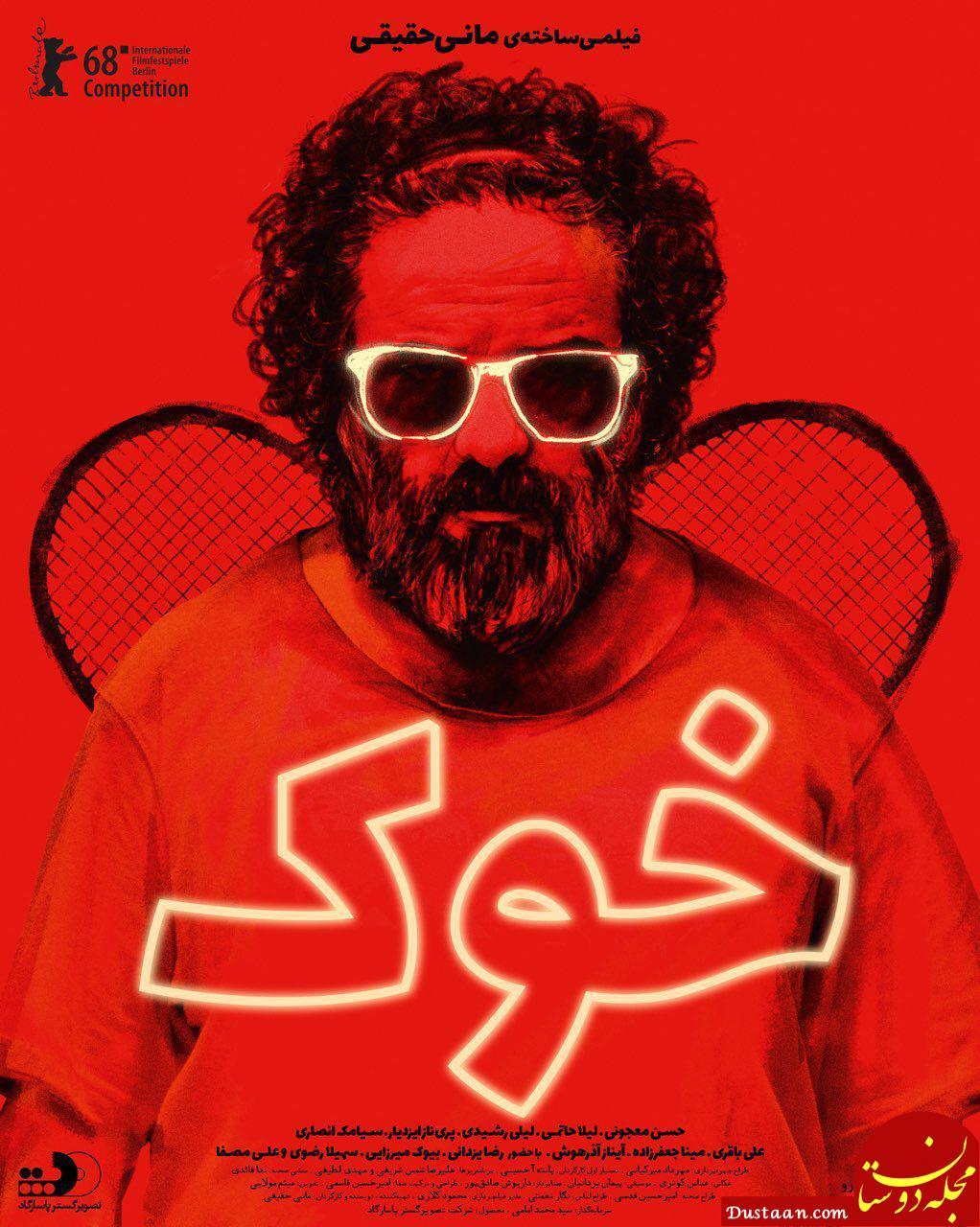 www.dustaan.com رونمایی از پوستر «خوک» مانی حقیقی یک هفته مانده به اکران