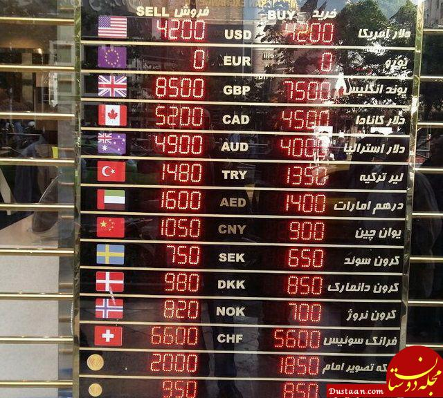www.dustaan.com حال و هوای بازار ارز ساعاتی پس از اعلام تک نرخی شدن دلار