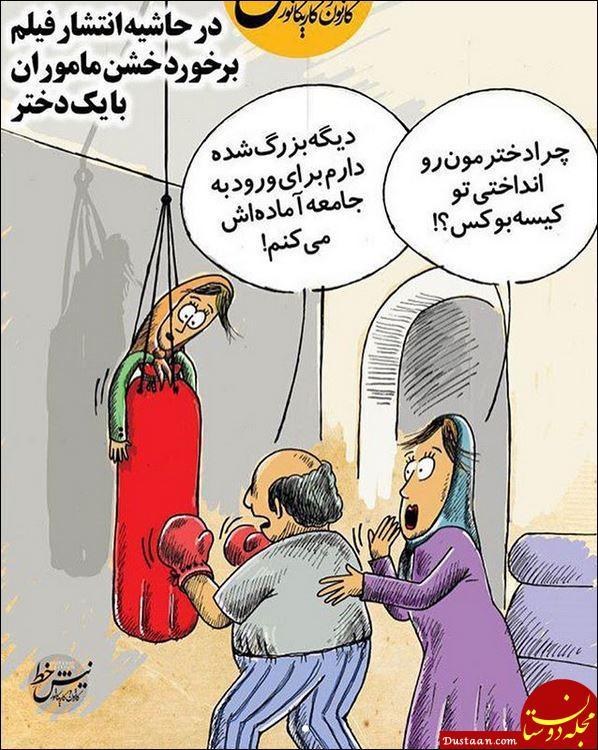 www.dustaan.com در حاشیه فیلم برخورد خشن با یک دختر در خیابان! +عکس