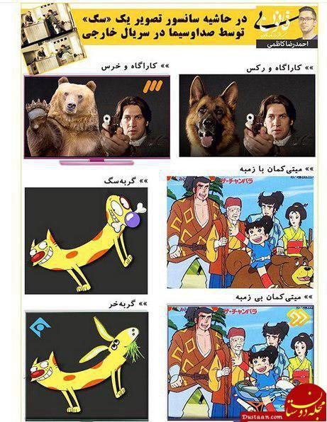 www.dustaan.com حواشی سانسور تصویر یک سگ در تلویزیون! +عکس