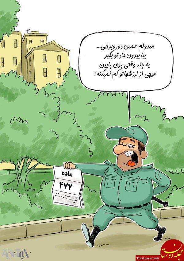 www.dustaan.com آخرین خبر از سعید مرتضوی! +عکس