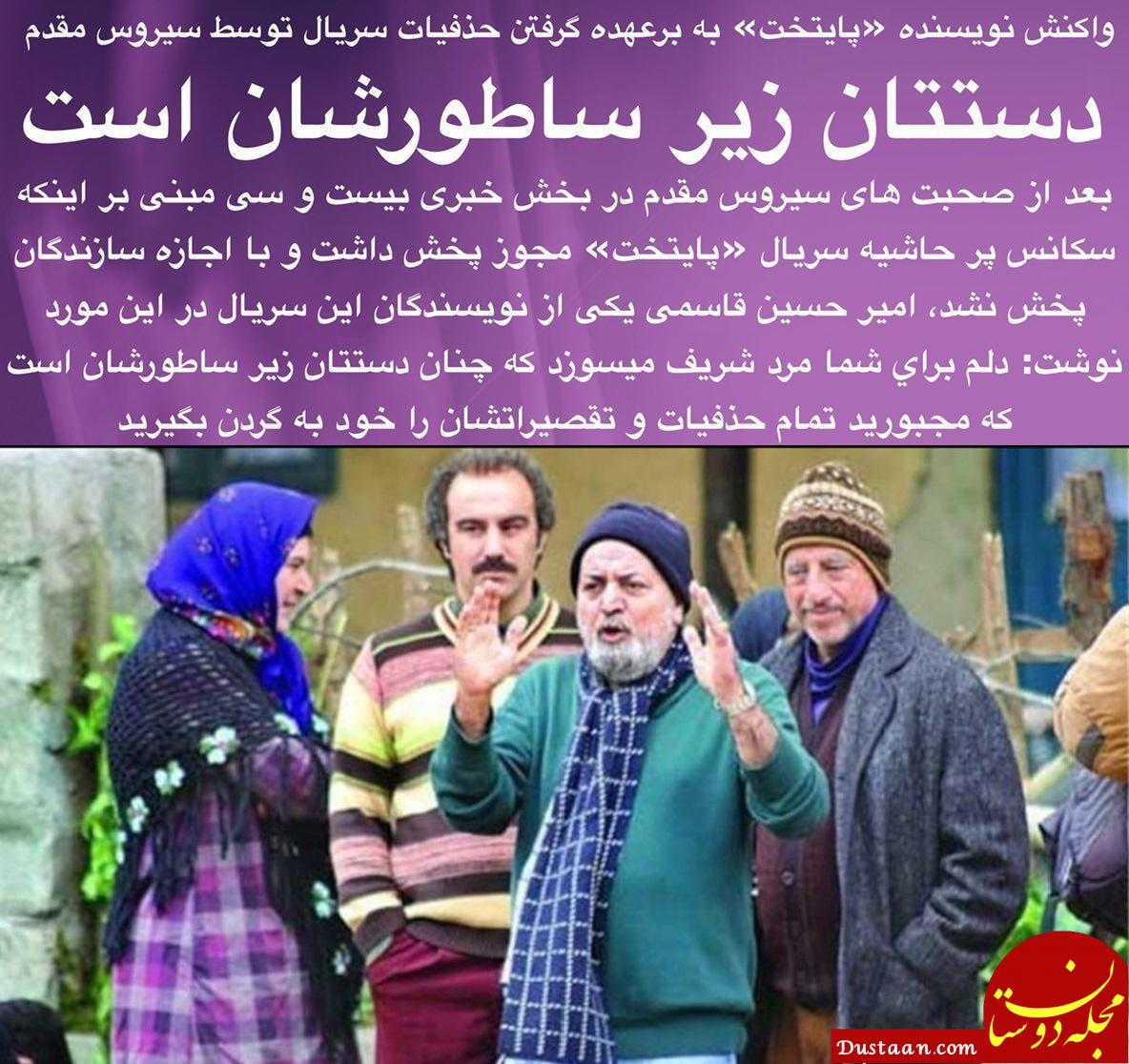 www.dustaan.com واکنش نویسنده «پایتخت» به صحبت های سیروس مقدم/ دستتان زیر ساطورشان است!