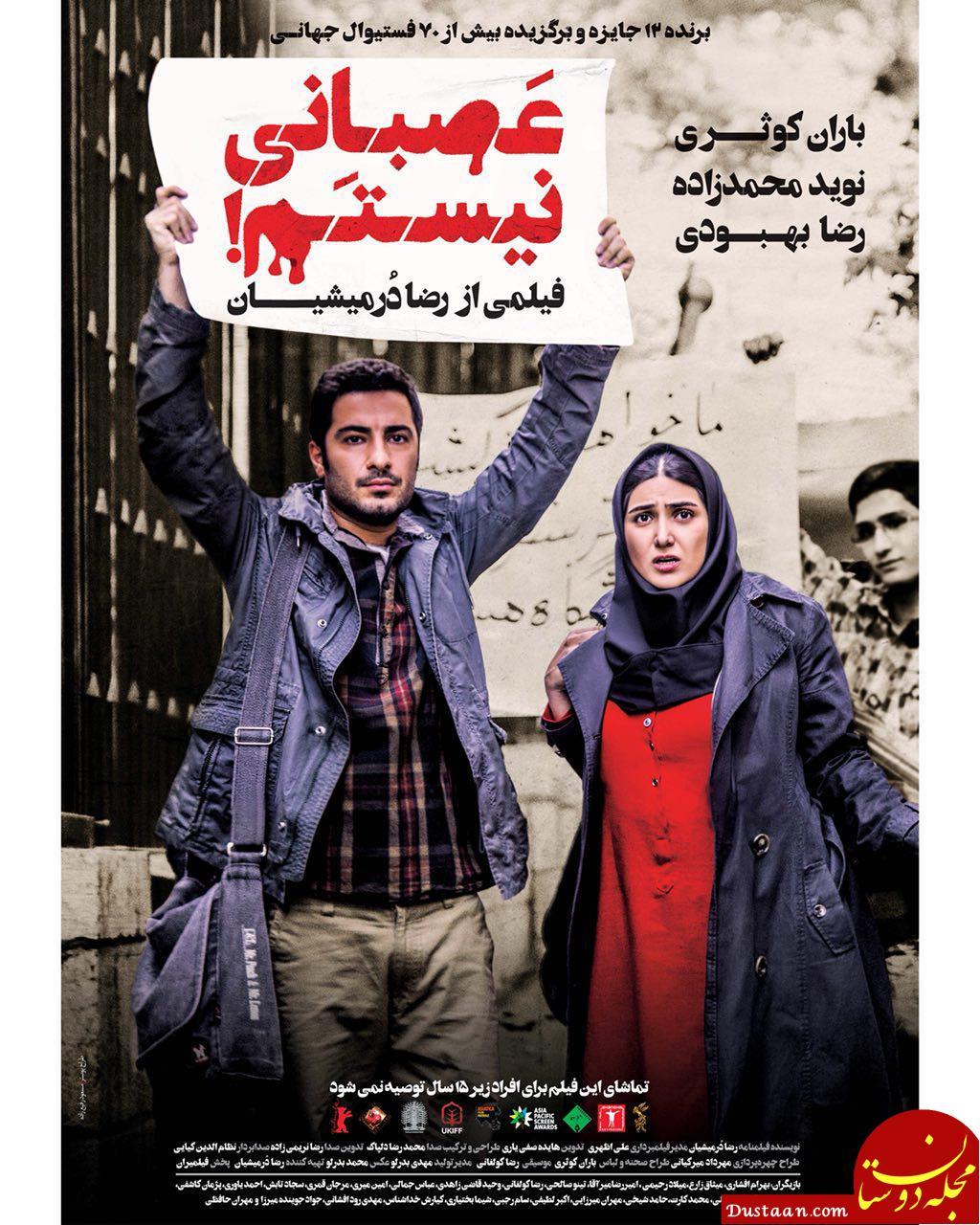 www.dustaan.com رونمایی از پوستر «عصبانی نیستم!» +عکس