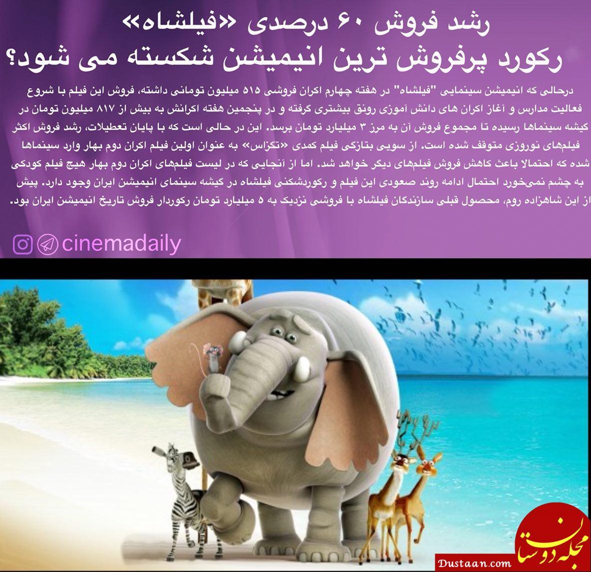 www.dustaan.com رکورد پرفروش ترین انیمیشن شکسته می شود؟