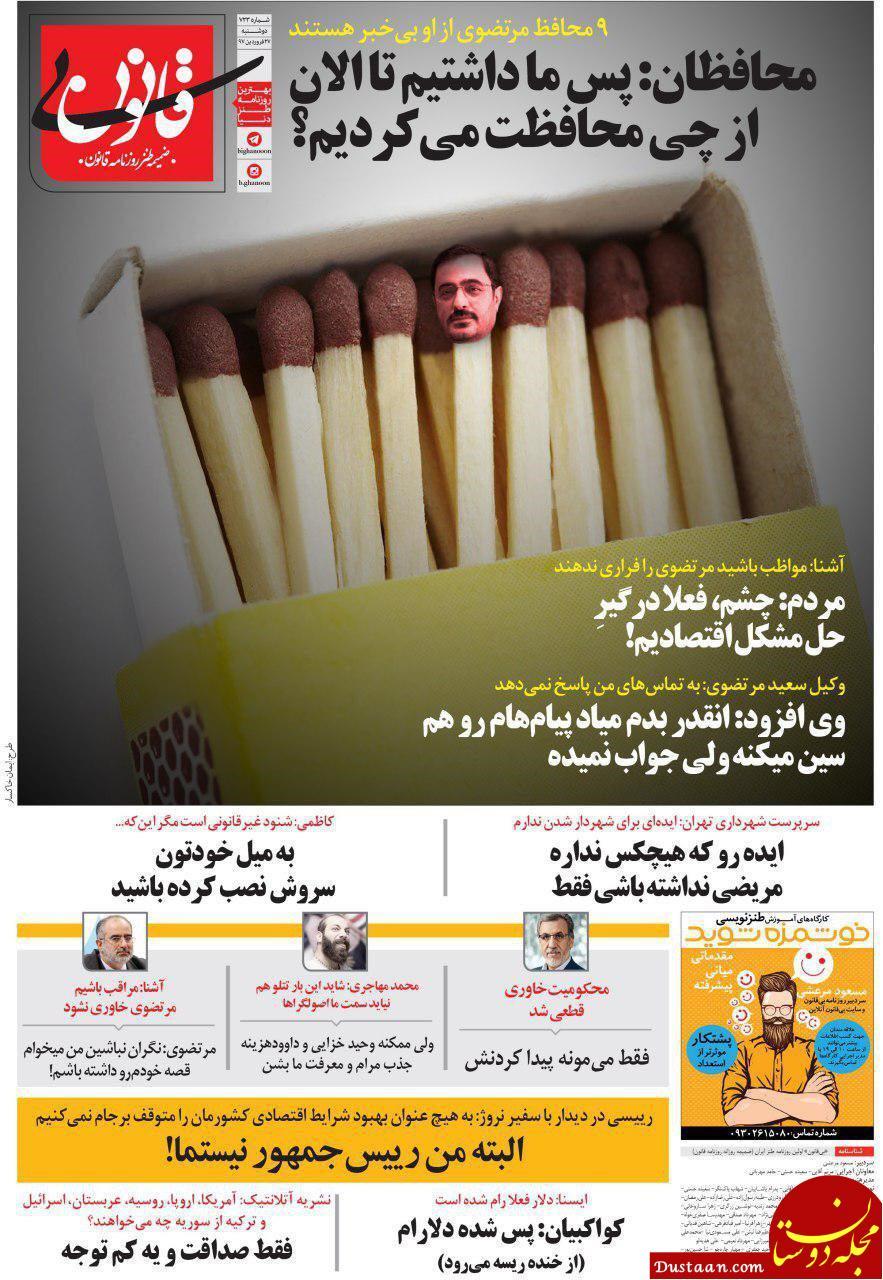 www.dustaan.com متلک های تصویری یک روزنامه به مرتضوی، تتلو، خاوری و رئیسی!