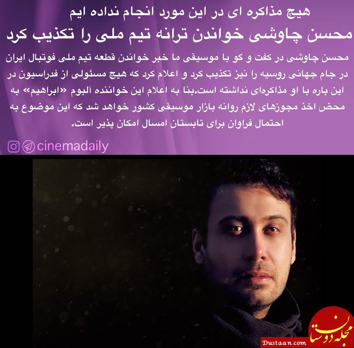 www.dustaan.com واکنش محسن چاوشی به خواندن ترانه تیم ملی فوتبال ایران در جام جهانی