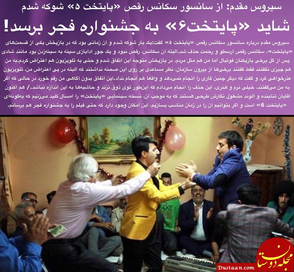 www.dustaan.com سیروس مقدم: امکان دارد فیلم سینمایی «پایتخت» به جشنواره فجر برسد