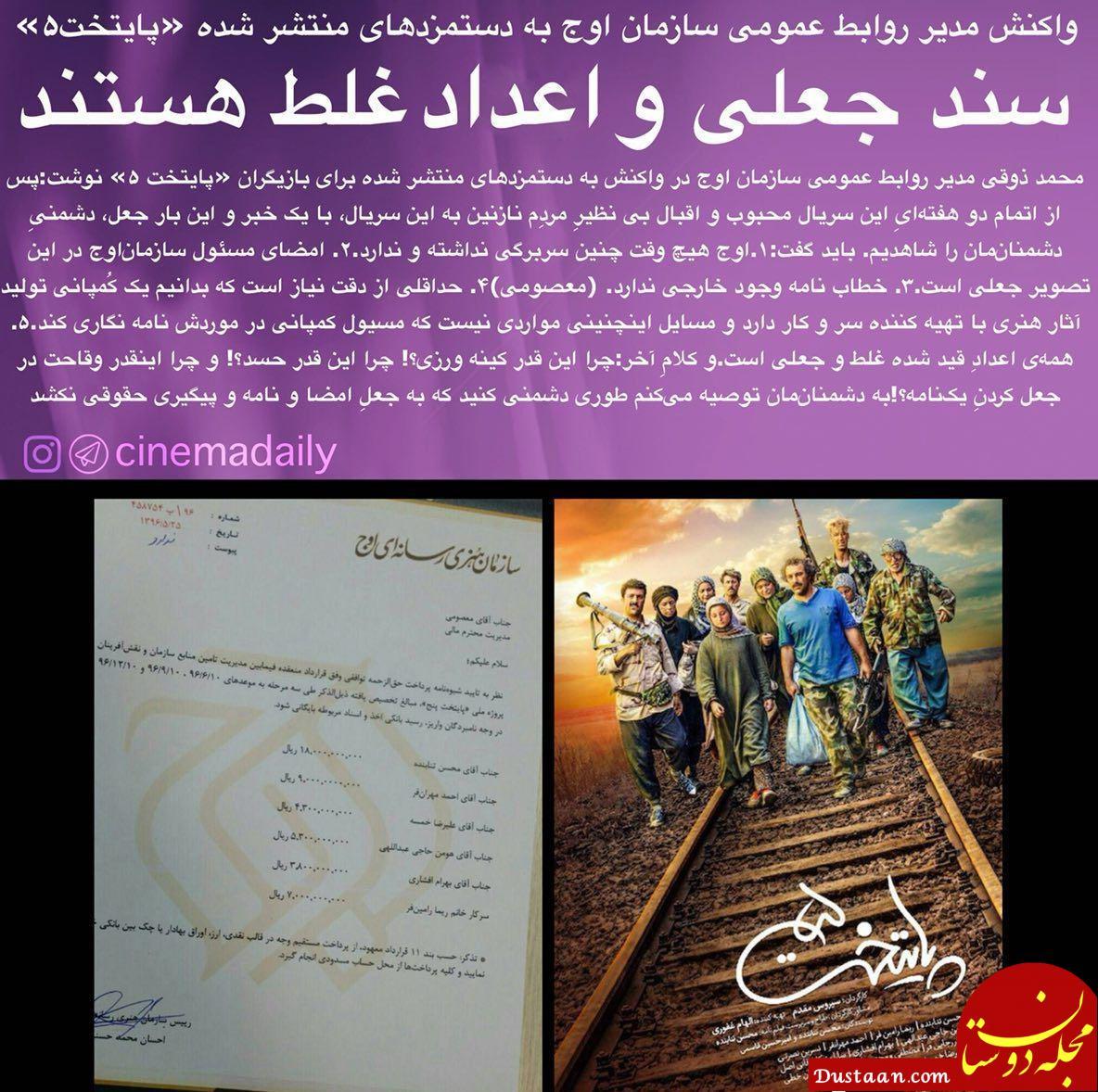 www.dustaan.com سند دستمزدهای «پایتخت۵» جعلی و اعداد غلط هستند