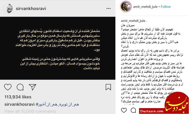 www.dustaan.com پاسخ تند امیرمهدی ژوله به سیروان خسروی! +عکس
