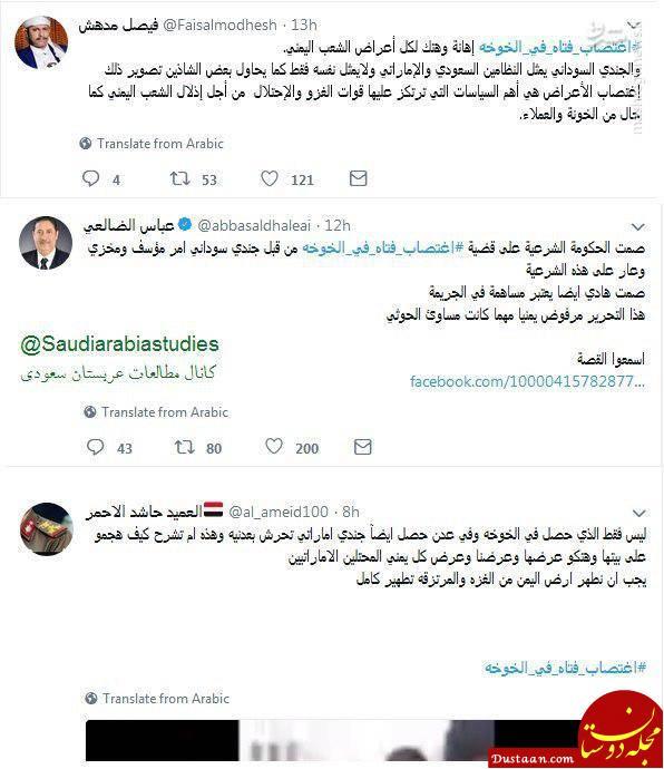 www.dustaan.com جنجال تعرض مزدور سعودی به یک بانوی متاهل یمنی +عکس