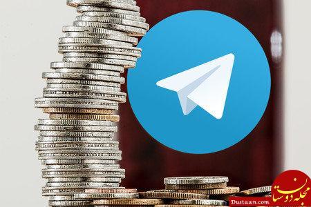 www.dustaan.com تلگرام در دو پیش فروش ارز دیجیتالی، ۱.۷ میلیارد دلار جذب کرد