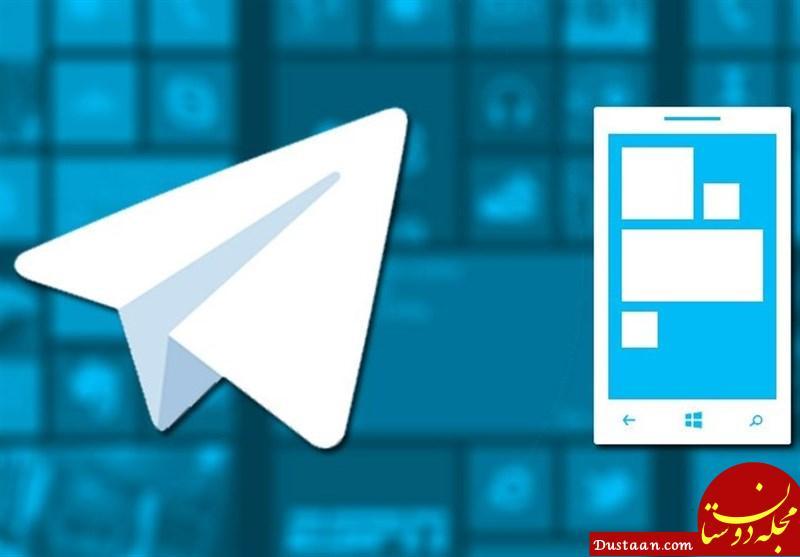 www.dustaan.com آموزش کپی برداری از فایل های شخصی در تلگرام