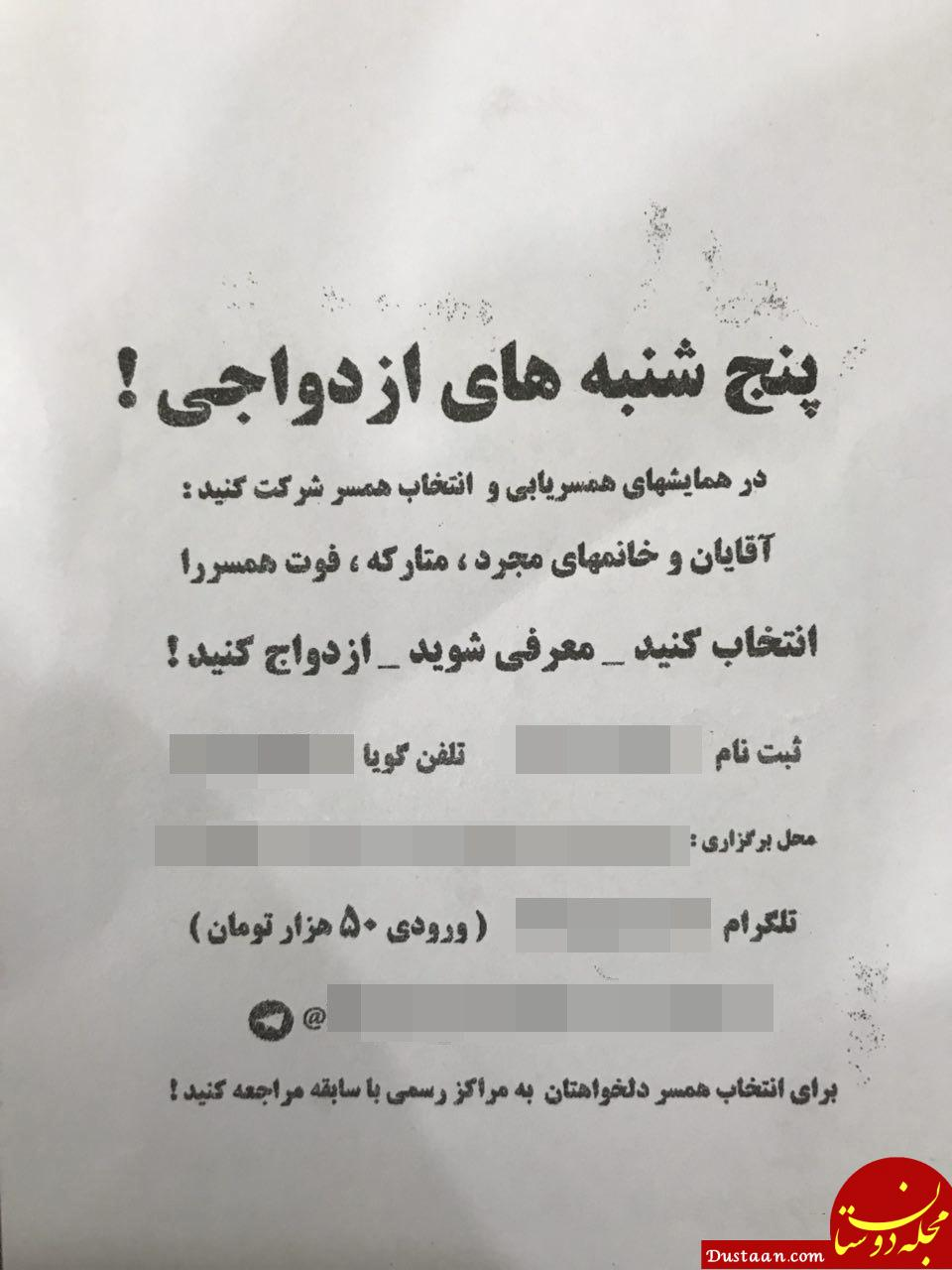 www.dustaan.com دعوت از مجردها به «پنج شنبه های ازدواجی»! +عکس