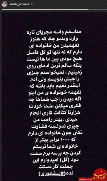 www.dustaan.com عاقبت شوخی زشت مجری تلویزیون با سردار آزمون! +عکس