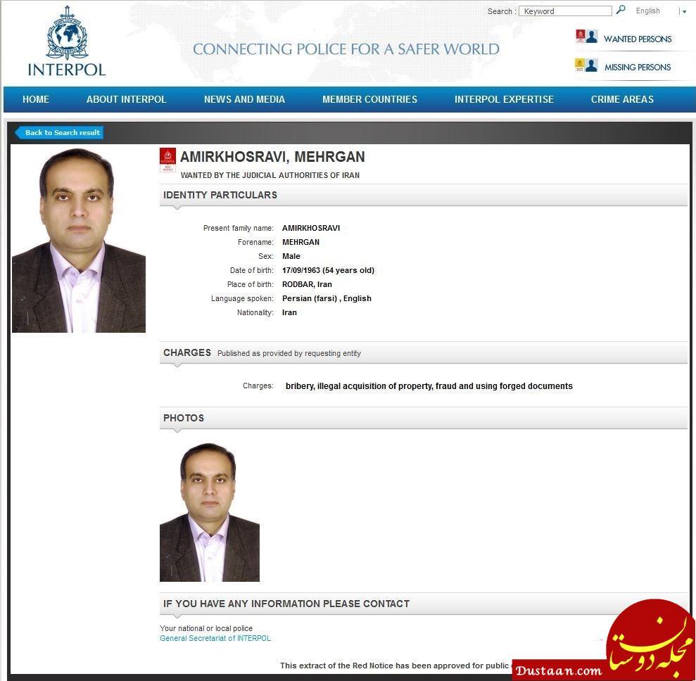 www.dustaan.com برادرِ فراری مه آفرید در یک قدمی دستگیری؟