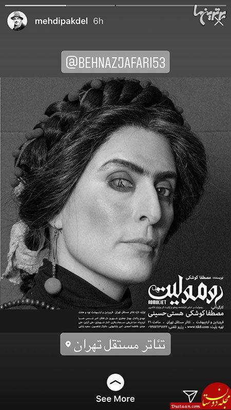 www.dustaan.com گریم وحشتناک «بهناز جعفری» در یک تئاتر  +عکس