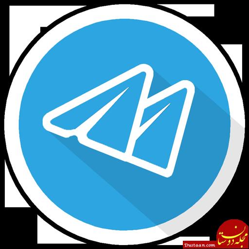 www.dustaan.com موبوگرام و تلگرام طلایی فیلتر نمی شوند