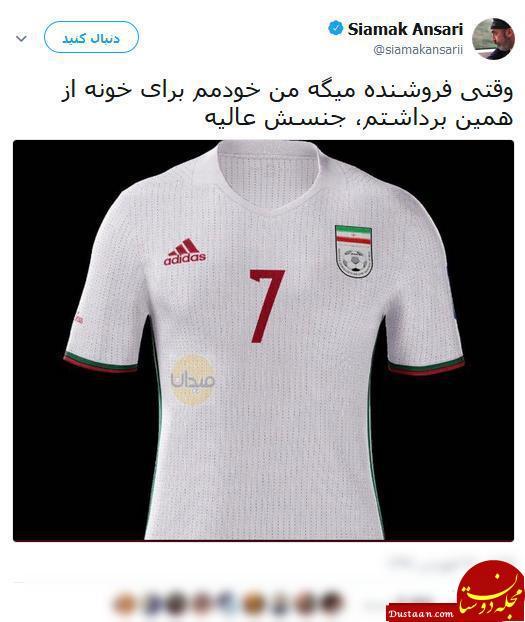 www.dustaan.com شوخی اینستاگرامی سیامک انصاری با پیراهن جنجالی تیم ملی! +عکس