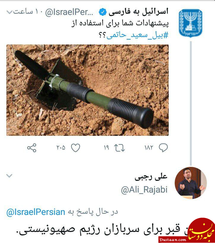 www.dustaan.com پاسخ جالب یک کاربر به سوال اکانت اسرائیلی در توییتر !