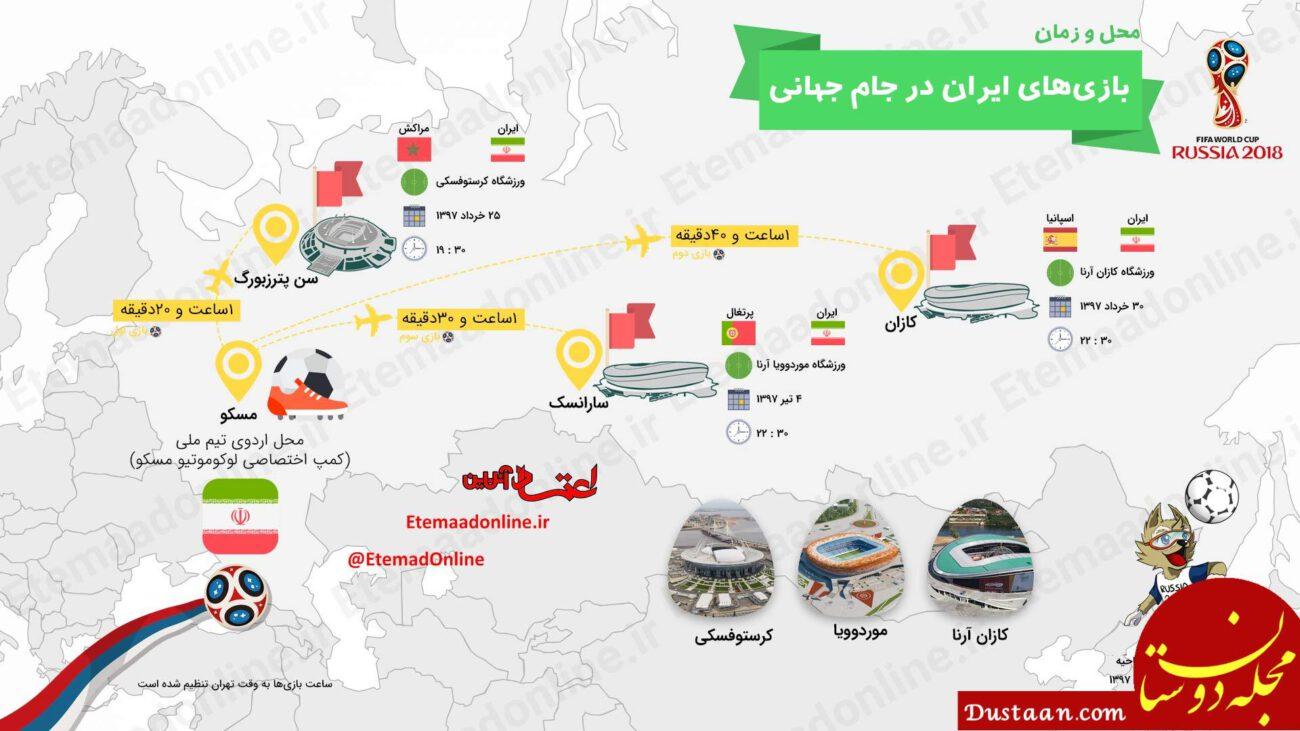 www.dustaan.com محل و زمان بازیهای ایران در جامجهانی روسیه ۲۰۱۸