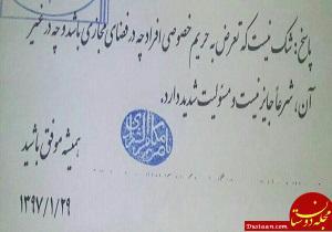 www.dustaan.com فتوای آیت الله مکارم شیرازی درخصوص حریم خصوصی +عکس