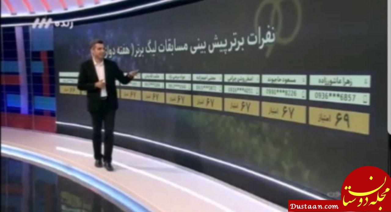www.dustaan.com یک هکر مسابقه برنامه نود را روی آنتن هک کرد!