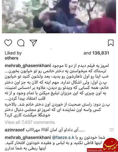 www.dustaan.com تصاویری جالب و دیدنی از بازیگران ایرانی در اینستاگرام «670»