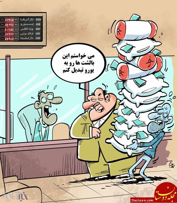 www.dustaan.com تبدیل بالشت به یورو آغاز شد! +عکس