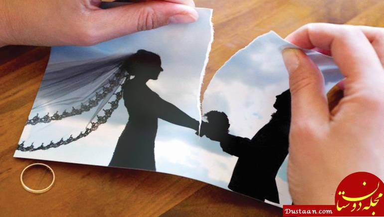 www.dustaan.com - مسخره ترین دلیل برای طلاق این زن و شوهر!