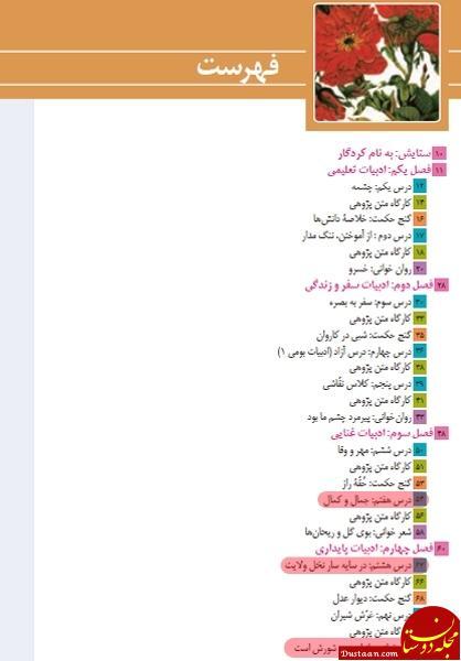 www.dustaan.com تصویری که سر و صدای زیادی در فضای مجازی به پا کرد!