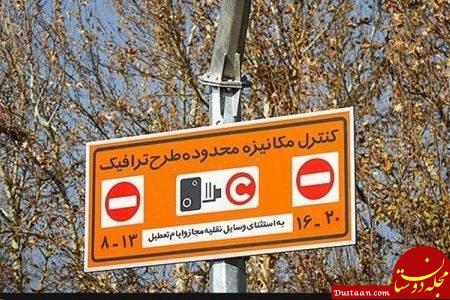 www.dustaan.com آخرین مهلت برای ثبتنام متقاضیان طرح ترافیک اعلام شد