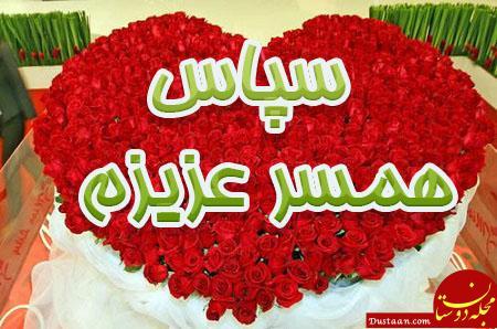 www.dustaan.com متشکرم همسرم!