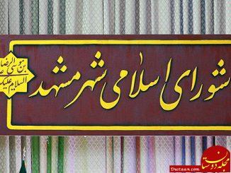 www.dustaan.com اطلاعیه شورای شهر مشهد دربارهی اتهام عضو شورا