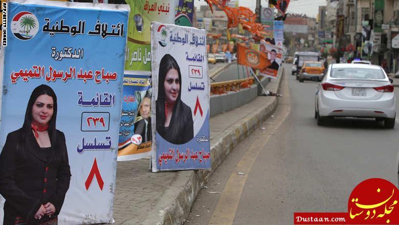 www.dustaan.com تخریب نامزدهای زن در عراق با نرم افزار مبتذل ساز!
