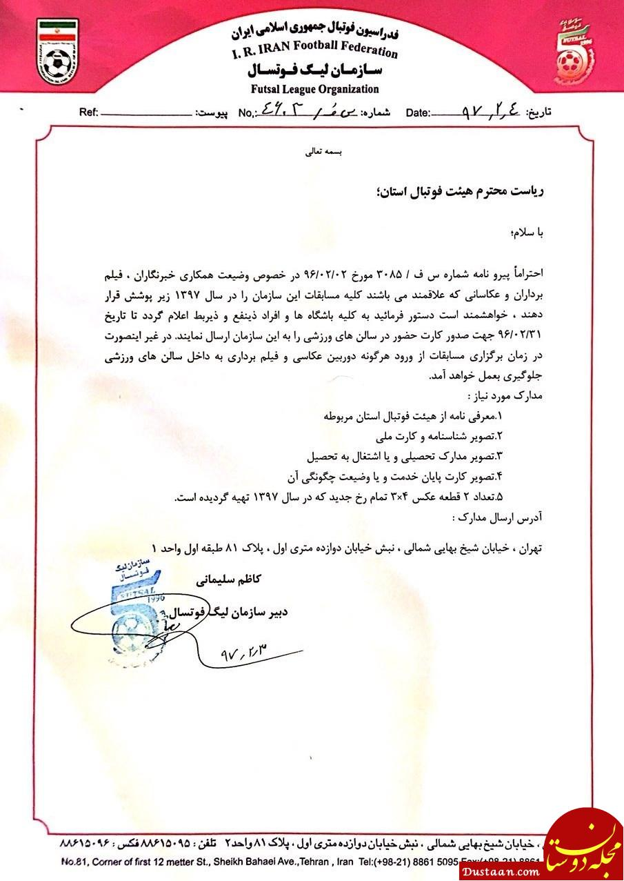 www.dustaan.com ادامه اتفاقات عجیب در فوتسال ایران +عکس
