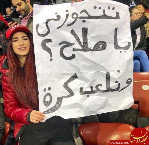 www.dustaan.com خواستگاری علنی دختر جوان از ستاره محبوب قرمزها +عکس