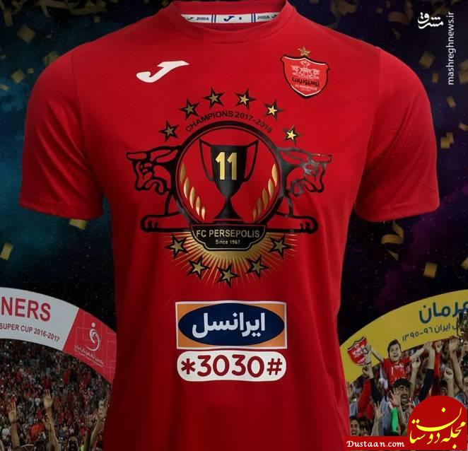 www.dustaan.com رونمایی از پیراهن پرسپولیس برای جشن قهرمانی +عکس