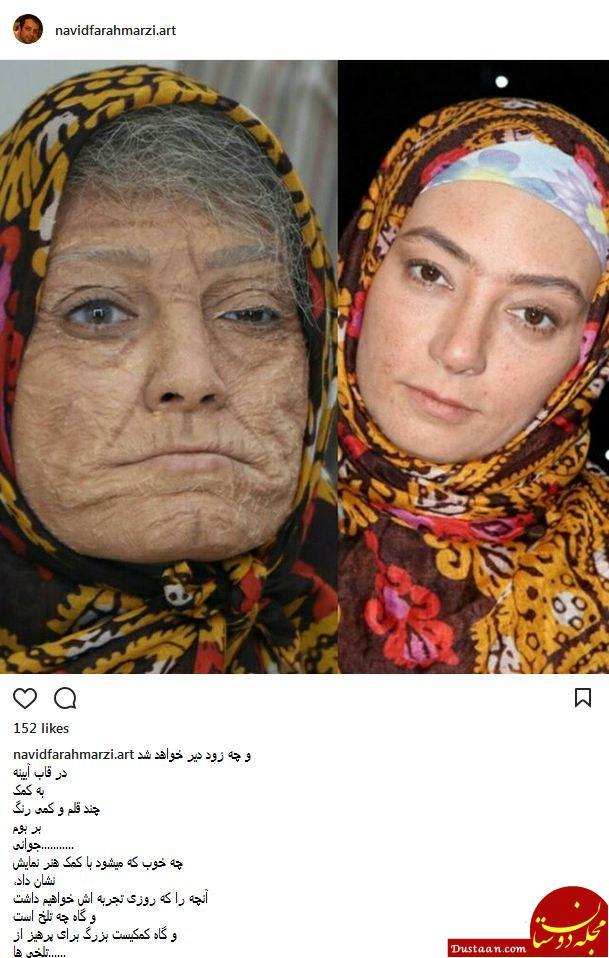 www.dustaan.com گریم سالخوردگی سحر ولدبیگی! +عکس