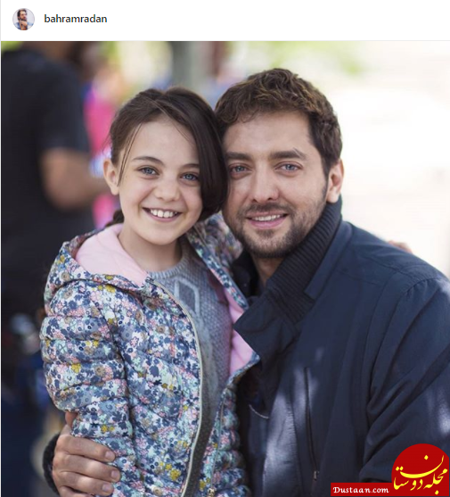 www.dustaan.com «بهرام رادان» و دخترش! +عکس