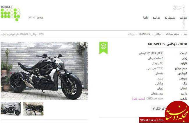 www.dustaan.com موتور ۲۲۰ میلیونی در تهران! +عکس