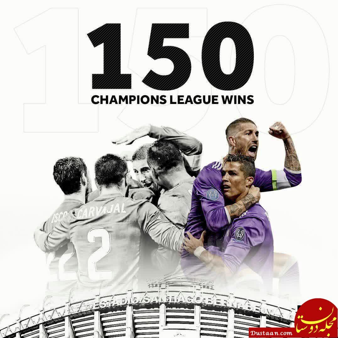 www.dustaan.com رکورد بینظیر رئال مادرید در لیگ قهرمانان اروپا