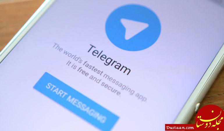 www.dustaan.com وضعیت جدید تلگرام