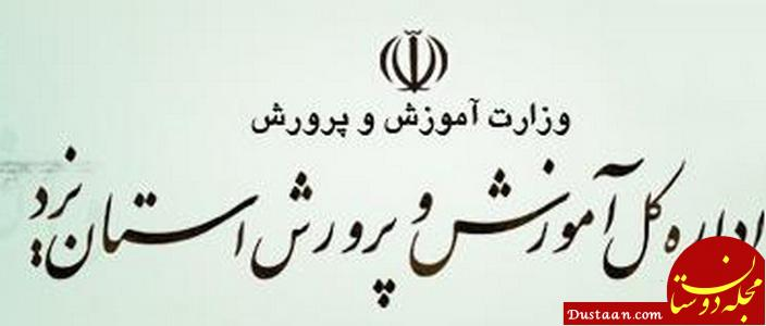 www.dustaan.com انتصاب اولین مدیر زن در تاریخ آموزش و پرورش یزد