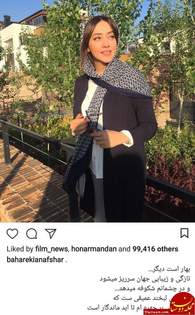 www.dustaan.com تصاویری جالب و دیدنی از بازیگران ایرانی در اینستاگرام «674»