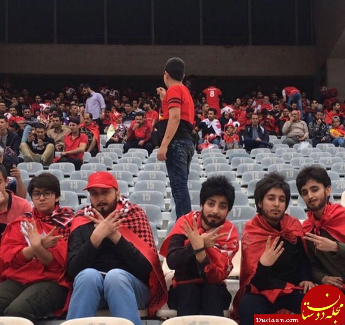 www.dustaan.com ۵ دختری که برای دیدن بازی پرسپولیس به ورزشگاه آزادی رفتند! +عکس