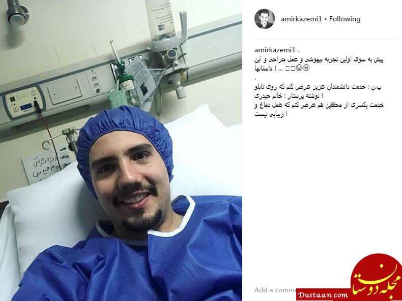 امیر کاظمی در انتظار جراحی +عکس