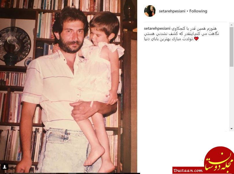 www.dustaan.com عکسی قدیمی از آتیلا پسیانی و دختر بازیگرش!